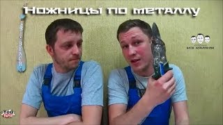 видео Как выбрать ножницы по металлу