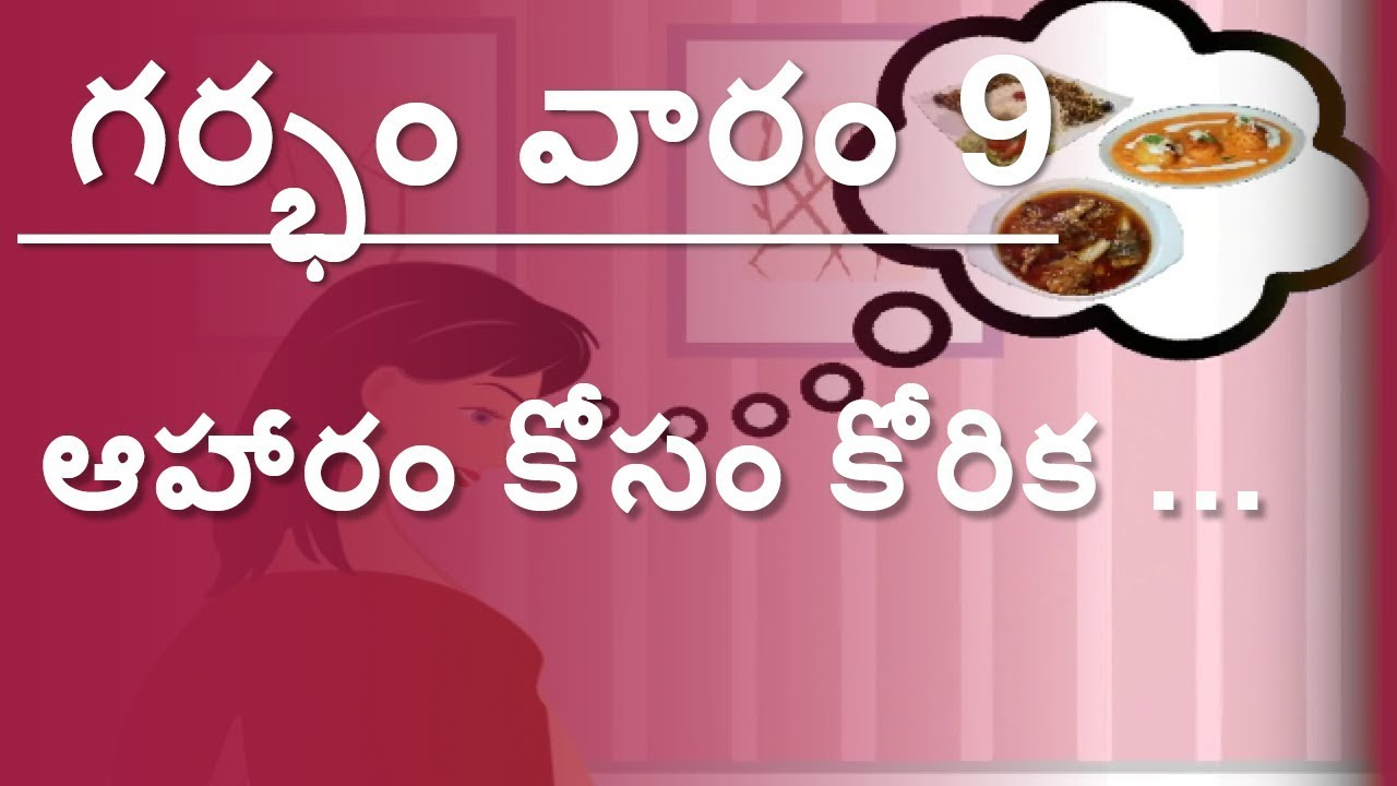 The Pregnancy Telugu Week By Week Week 9 Youtube