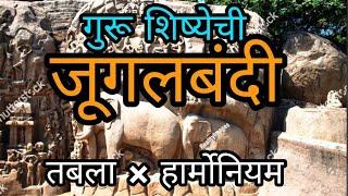 तबला हार्मोनियम जुगलबंदी,natrang song , diksha bondge, classical,folk music,live , rajesaheb kadam,