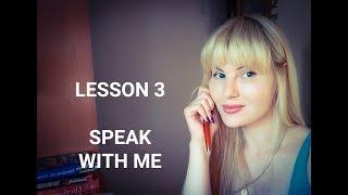 Урок английского 3