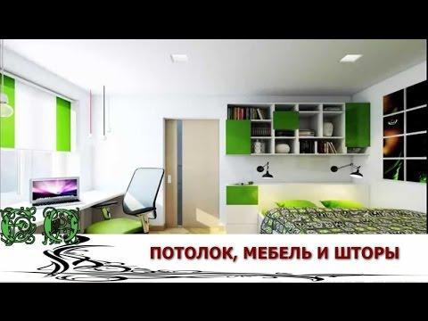 видео: Потолок, мебель и шторы. Идеи для маленькой квартиры