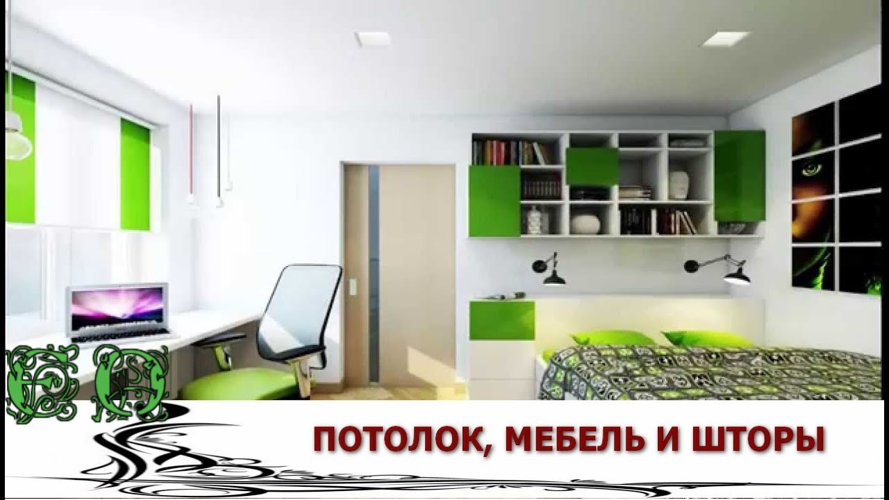 Ceiling Furniture And Curtains Ideas For Small Apartment Youtube
