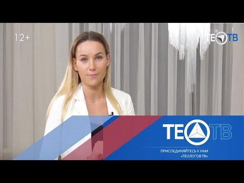 Алименты / Юридические тонкости  / ТЕО-ТВ 2019 12+