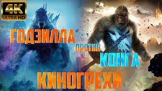 Киногрехи и киноляпы фильма ГОДЗИЛЛА против КОНГА в грехо-обзоре от MovieTroll