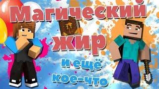 Minecraft ThaumCraft 4.2. Алхимия. Магический жир и ещё кое-что.