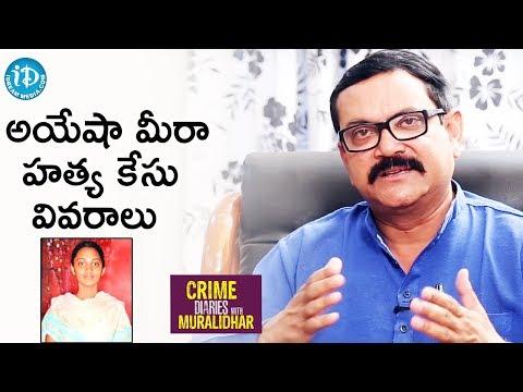 అయేషా మీరా హత్య కేసు వివరాలు & AV రంగనాథ్ గురించి || Crime Diaries With Muralidhar