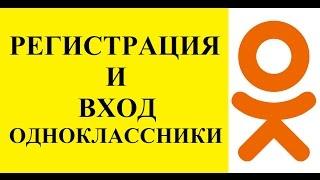 Одноклассники моя страница: регистрация и вход в #одноклассники