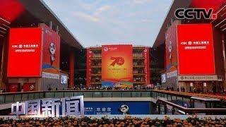 [中国新闻] 第二届进博会:科技赋能助力服务升级   CCTV中文国际