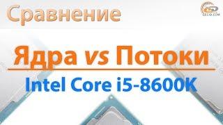 Сравнение Core i5-8600K с Core i7-7700K, Core i7-8700K и Ryzen 5 1600: ядра против потоков
