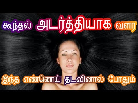 Stop Hair Fall - Grow Hair Thicker - Hair Oil Making At Home in Tamil - Baldness - Tamil Beauty Tips