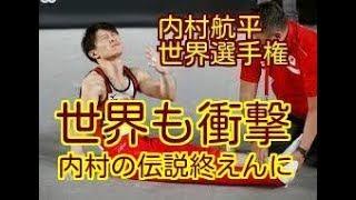 """男子予選が行われ、個人総合で前人未到の大会7連覇を狙った""""絶対王者""""..."""