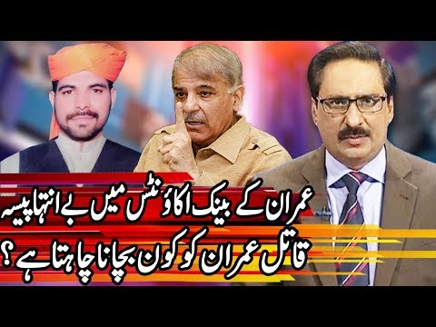 Kal Tak With Javed Chaudhry - 25 January 2018 - Express News