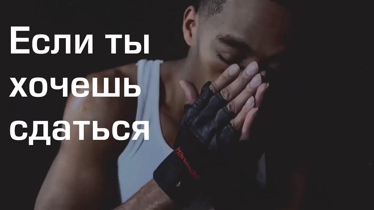 Если ты хочешь сдаться | Мотивация (2019)