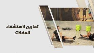 ناصر واسامة - تمارين لستشفاء العضلات  - رياضة