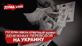 Госдума ввела ответный запрет денежных переводов на Украину (Прямая речь)