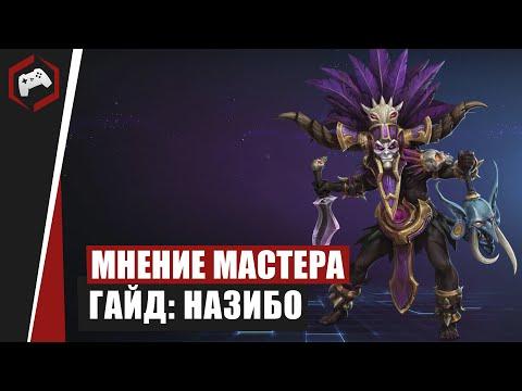 видео: МНЕНИЕ МАСТЕРА: «pancho» (Гайд - Назибо) | heroes of the storm