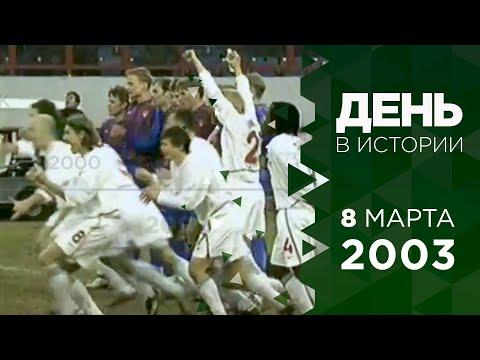 #LOKO STORY // День в истории // Суперкубок 2003 // #ЛокоЦСКА