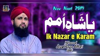 Asad Attari New Kalam 2019 - Ya Shah e Umam Ik Nzar e Karam - Asad Raza Attari 2019 - Ali Production