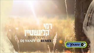 רמי קלינשטיין - מתנות קטנות (רמיקס) | (Dj Yaniv O Remix)