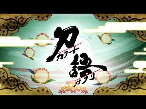 Katanagatari AMV : Senbonzakura [ Version 1.0 ]