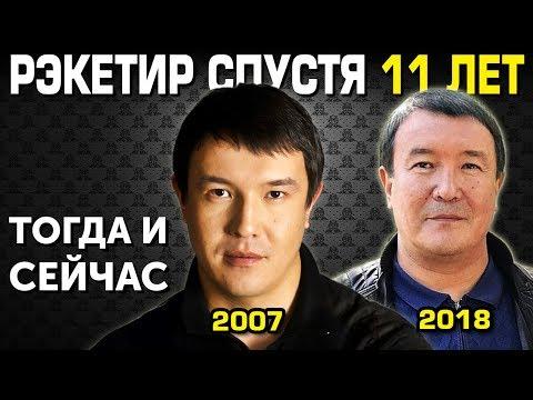 Актеры 'РЭКЕТИР', ГДЕ