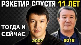 """Актеры """"РЭКЕТИР"""", ГДЕ ОНИ СЕЙЧАС? (11 лет спустя)"""