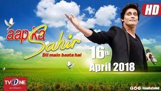 Aap Ka Sahir | Morning Show | TV One | 16 April 2018