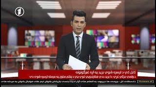 Afghanistan Pashto News 27.12.2018 د افغانستان خبرونه
