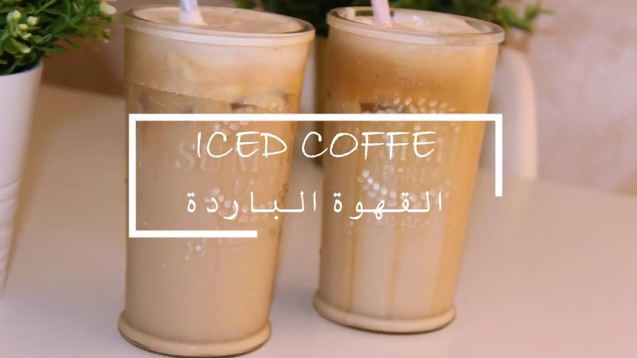 القهوة الباردة ألذ من ستاربكس Iced Coffe Youtube