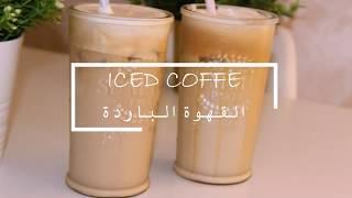 القهوة الباردة ألذ من ستاربكس😋 Iced Coffe