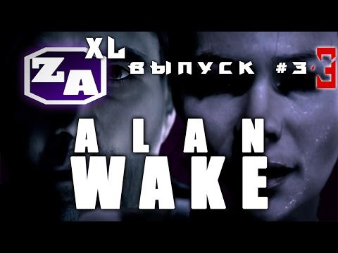 Задротская Академия - Вселенная Alan Wake (Пересказ Сюжета. Эпизоды 4, 5 и 6) [#3.3]