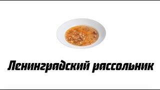 Рассольник ленинградский — с перловкой. Простой рецепт