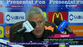 شاهد أول تعليق وتبرير مدرب الزمالك محمد حلمي للخسارة من الأهلي