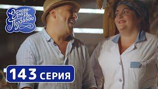 Однажды под Полтавой. Фиктивный развод - 8 сезон, 143 серия | Комедийный сериал 2019