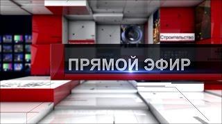 ПРЯМОЙ ЭФИР с главой Белова Алексеем Курносовым и руководителем АИЖК Юлией Шматок