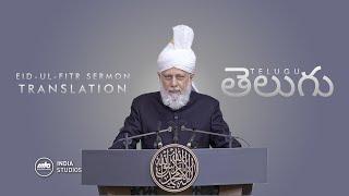 Eid Ul Fitr Sermon | 24th May 2020 | Translation | Telugu