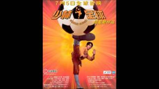 Kick in the future - Shaolin Soccer Song by Andy Lau