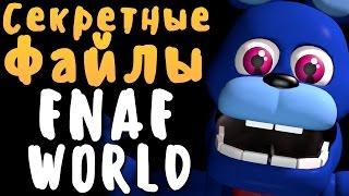 СЕКРЕТНЫЕ ФАЙЛЫ В FNAF WORLD!