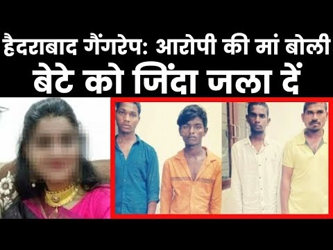Hyderabad Case Rapist