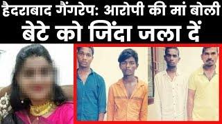 Hyderabad Case Rapist mother remarks on Punishment: बेटे को चाहे जिंदा जलाओ या फांसी दो | India News