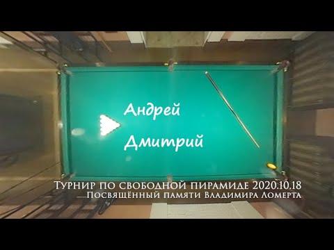 Свободная пирамида - партия между Андреем и Дмитрием