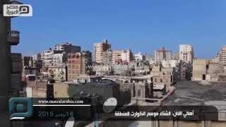 مصر العربية | أهالي اللبان: الشتاء موسم الكوارث للمنطقة