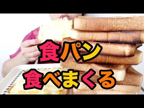 [咀嚼音注意]大食い食パンを食べまくる[eating sounds]