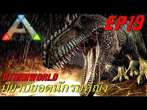 BGZ - ARK: Survival Evolved OtherWorld EP#19 มิยาบิยอดนักรบหญิง