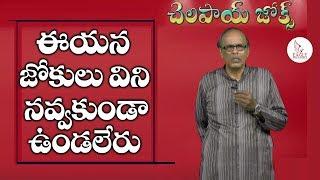 Chalapay Jokes | చిలిపి చెలాపాయ్ జోక్స్ Part 43 | Telugu Comedy Videos | Eagle Media Works