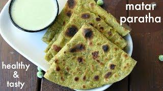matar paratha recipe | हरे मटर के पराठे बनाने की विधि | matar ka paratha | green peas paratha