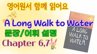 원서 A Long walk to Water - Chap…