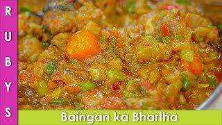 Baingan ka Bhartha Super Easy Recipe in Urdu Hindi - RKK