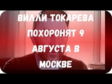 Вилли Токарева похоронят 9 августа в Москве
