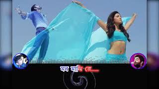 Mon Majhi Re Karaoke | Arijit Singh | Jeet & Subhasree | Boss Bengali Movie